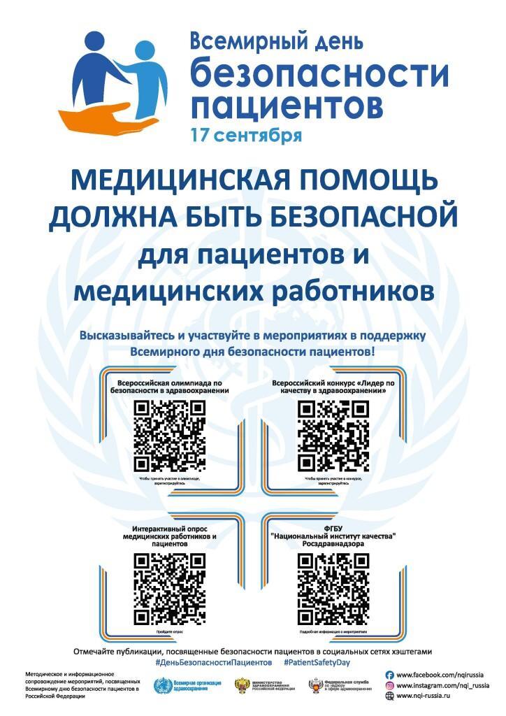 Plakat_Vsemirnyj_den'_bezopasnosti patsientov_11.08.2020